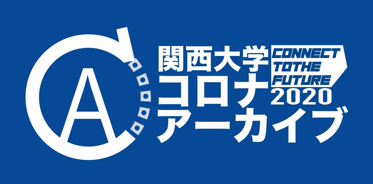 コロナアーカイブ@関西大学